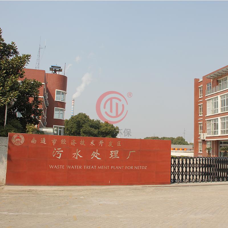 南通市经济技术开发区污水处理厂