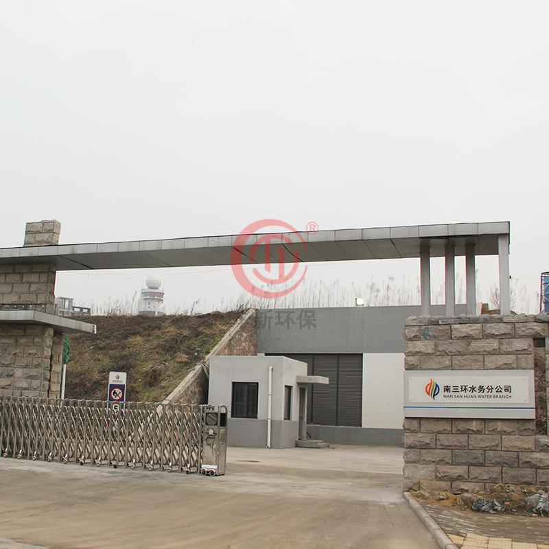 郑州市南三环污水处理厂