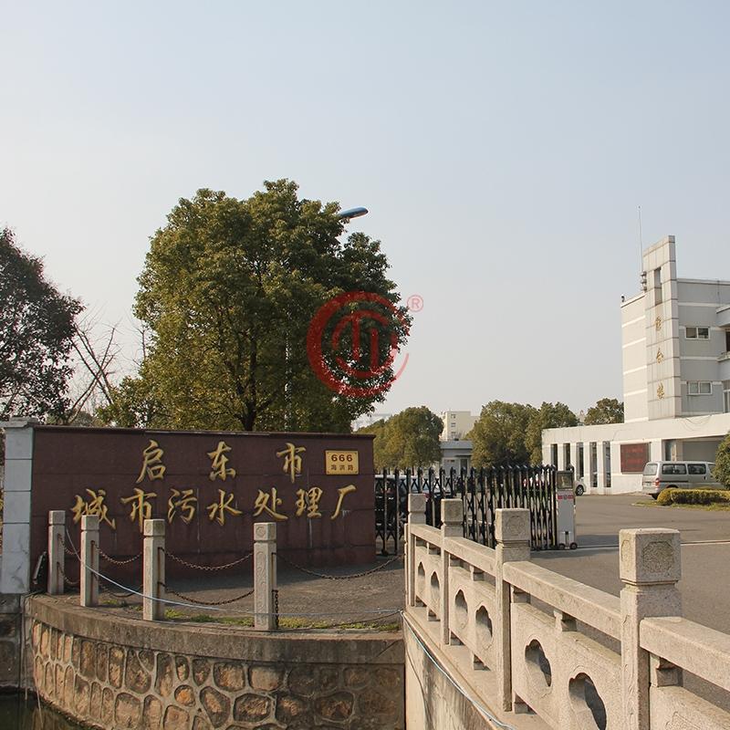启东市城市污水处理厂