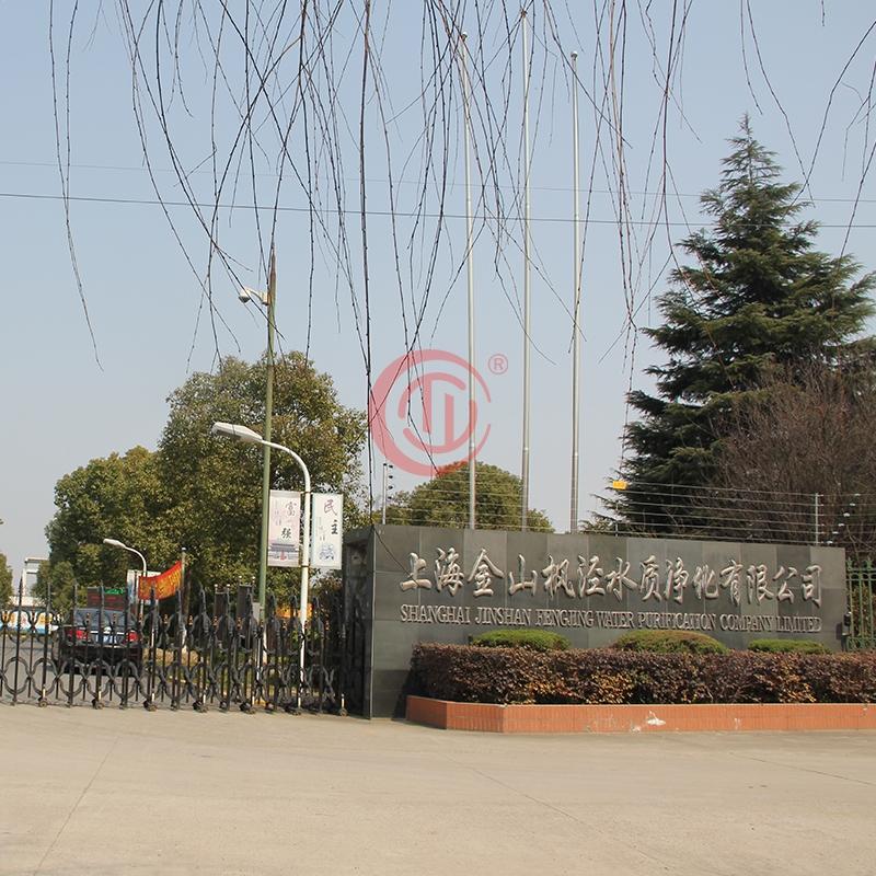 上海金山枫泾水质净化有限公司