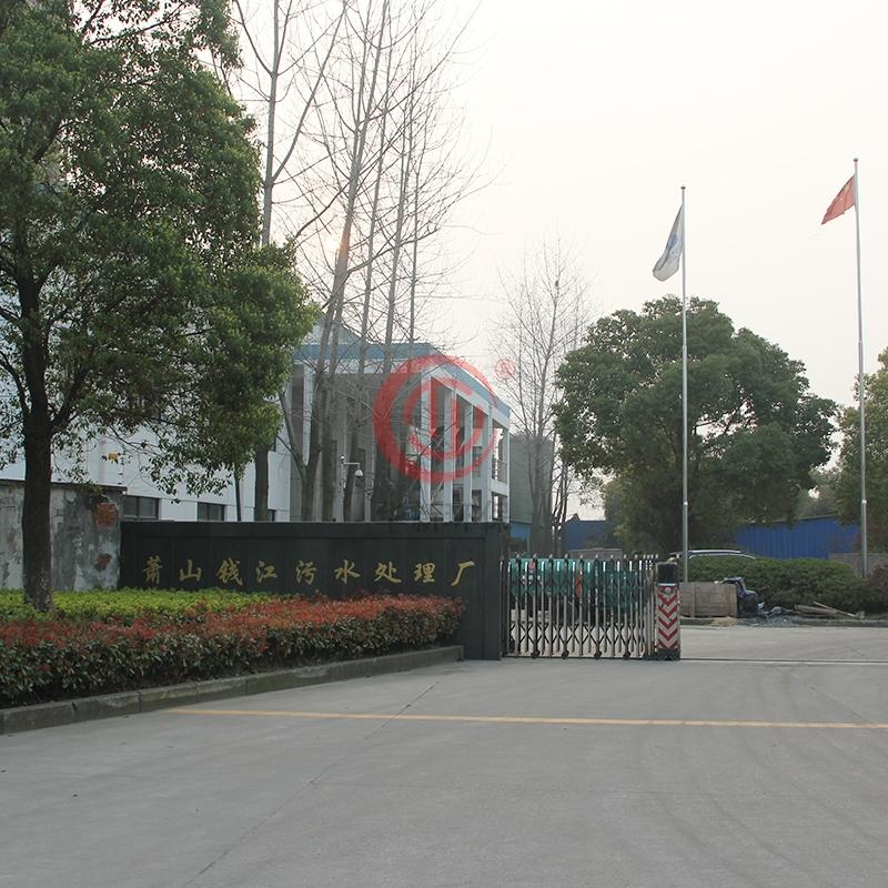 萧山钱江污水处理厂