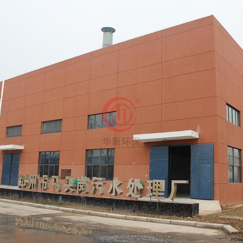 郑州市马头岗污水处理厂
