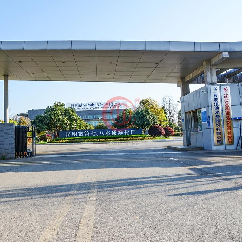 昆明市第七、八水质净化厂