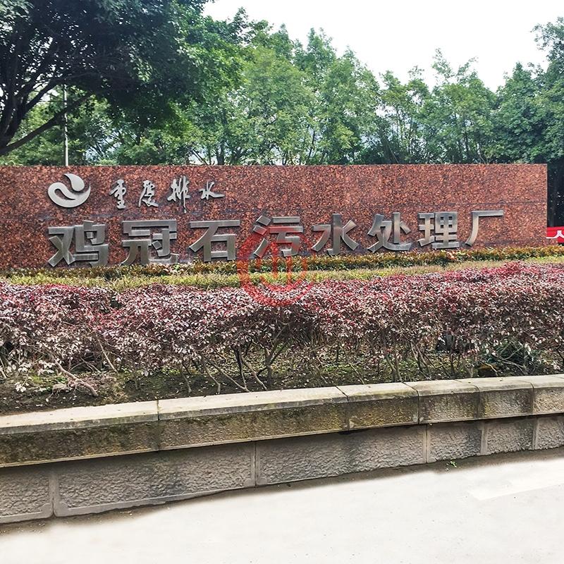重庆排水鸡冠石污水处理厂
